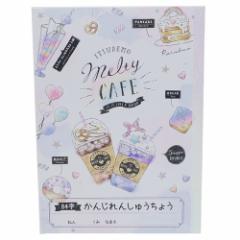 国語ノート B5 漢字練習帳 MELTY CAFE 84字 新学期準備雑貨 文具 グッズ メール便可