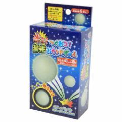 蓄光バウンドボールが作れる おもちゃ バウンドボール製作キット 子供玩具 おもしろ雑貨 グッズ