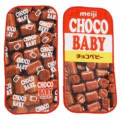 チョコベビー ミニ タオル プチタオル 2Pセット meiji おやつマーケット 10×20cm 2枚組 キャラクター グッズ メール便可