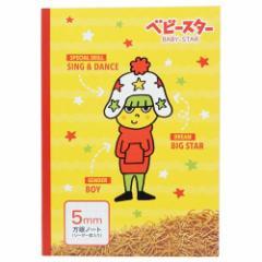 ベビースターラーメン 方眼 ノート B5 学習 ノート 新学期準備雑貨 キャラクター グッズ メール便可