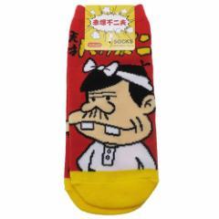 天才バカボン 女性用 靴下 レディース ソックス バカボンのパパ 23〜25cm アニメキャラクター グッズ メール便可