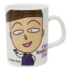 ちびまる子ちゃん マグカップ 磁器製 ロングマグ 花輪くん ギフト雑貨 アニメキャラクター グッズ