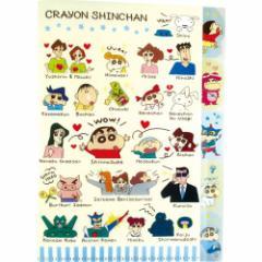 クレヨンしんちゃん ファイル 5インデックス A4 クリアファイル 相関図 小学生 中学生 書類整理 キャラクター グッズ