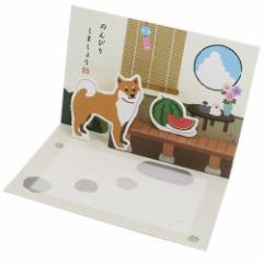 グリーティングカード 柴田さんの住む東京わさび町 POP-UP カード のんびりしましょう いぬ 暑中見舞い 封筒付き グッズ メール便可