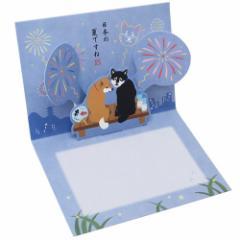 グリーティングカード 柴田さんの住む東京わさび町 POP-UP カード 日本の夏ですね いぬ 暑中見舞い 封筒付き グッズ メール便可
