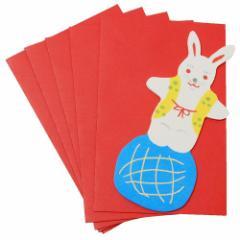 メッセージカード 千代吉 豆カード & ミニ封筒 5組セット 玉乗りうさぎ グリーティングカード インバウンド グッズ メール便可