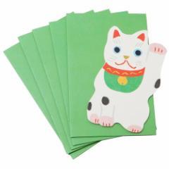 メッセージカード 千代吉 豆カード & ミニ封筒 5組セット 招き猫 グリーティングカード インバウンド グッズ メール便可