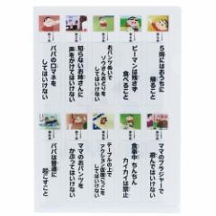 クレヨンしんちゃん クリアファイル A4 シングル クリアーファイル ママとのお約束条項 新学期 準備 雑貨 メール便可
