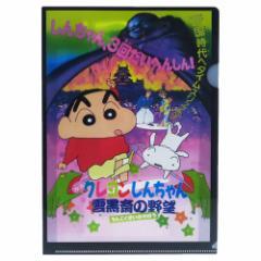クレヨンしんちゃん クリアファイル A4 シングル クリアーファイル 雲黒斎の野望 新学期 準備 雑貨 メール便可