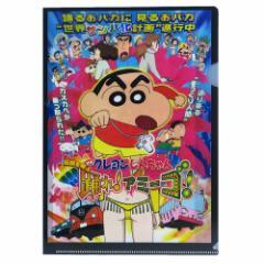 クレヨンしんちゃん クリアファイル A4 シングル クリアーファイル 踊れアミーゴ 新学期 準備 雑貨 メール便可
