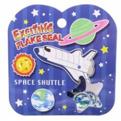 フレークシール エキサイティング ホログラム フレークシール 宇宙旅行 50枚入り かわいい グッズ メール便可