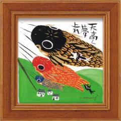 糸井忠晴 メッセージアート ミニ アート フレーム 天高く 12x12cm インテリア グッズ 取寄品