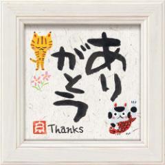 糸井忠晴 メッセージアート ミニ アート フレーム ありがとう 12x12cm インテリア グッズ 取寄品