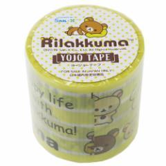 リラックマ YOJOテープ 45mm デザイン 養生テープ HAPPY LIFE サンエックス ビッグマスキングテープ キャラクター グッズ