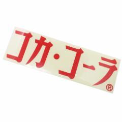 コカコーラ ビッグ シール カッティング ステッカー 日本語 Coca-Cola おしゃれ キャラクター グッズ メール便可