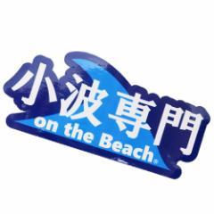 ステッカー ダイカット 防水 on the Beach ビッグ シール 699094 おしゃれ キャラクター グッズ メール便可