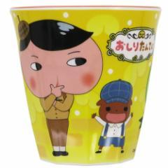 おしりたんてい メラミンカップ メラミン タンブラー イエロー 250ml キャラクター グッズ