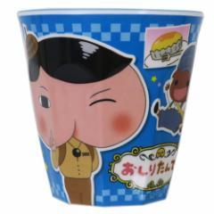 おしりたんてい メラミンカップ メラミン タンブラー ブルー 250ml キャラクター グッズ