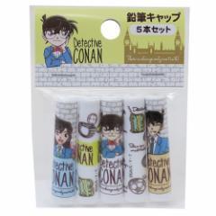 名探偵コナン 鉛筆キャップ えんぴつカバー 5本セット アイコン 新学期準備雑貨 アニメキャラクター グッズ メール便可