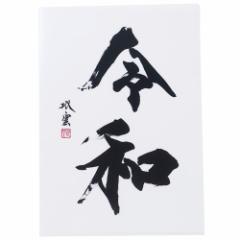 令和 × 武田双雲 ファイル A4 シングル クリアファイル 新元号 220×310mm 書道 グッズ