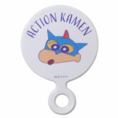 クレヨンしんちゃん 手鏡 ミニ ハンドミラー S アクションしんちゃんWH ギフト雑貨 アニメキャラクター グッズ メール便可