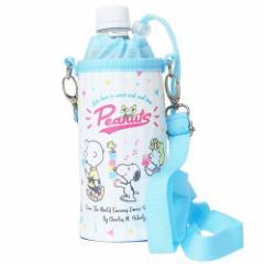 スヌーピー ペットボトルホルダー ショルダー付き 保冷 ペットボトルケース ハッピーアイスクリーム ピーナッツ 500ml対応
