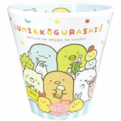 すみっコぐらし プラカップ Wプリント メラミンカップ おつかい サンエックス 子供 食器 キャラクター グッズ