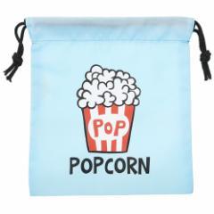 巾着袋 POPCORN ナイロン きんちゃく ポーチ S 18×20.5cm プチギフト グッズ メール便可