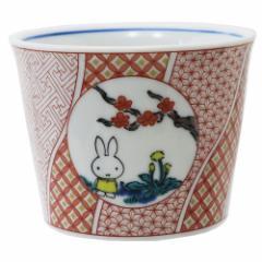 ミッフィー そば猪口 九谷焼 赤絵 ディックブルーナ 和食器 絵本キャラクター グッズ