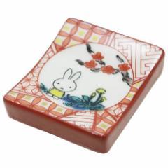 ミッフィー 箸置き 九谷焼 赤絵 ディックブルーナ 和食器 絵本キャラクター グッズ メール便可
