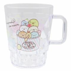 すみっコぐらし プラコップ 持ち手付き キラキラ ダイヤカップ アイスクリーム サンエックス キッズ食器 キャラクター グッズ