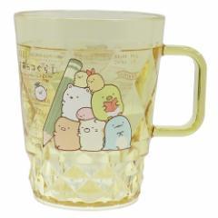 すみっコぐらし プラコップ 持ち手付き キラキラ ダイヤカップ おべんきょう サンエックス キッズ食器 キャラクター グッズ