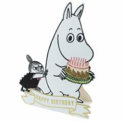 ムーミン グリーティングカード グリッター バースデーカード ムーミン&リトルミイ 北欧 お誕生日おめでとう メール便可
