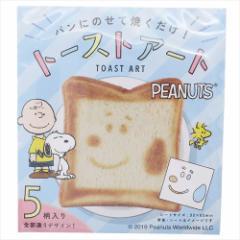 スヌーピー クッキングパーツ パンにのせて焼くだけ トースト アート 57013 ピーナッツ 5柄入り キャラクター グッズ メール便可