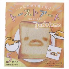 ぐでたま クッキングパーツ パンにのせて焼くだけ トースト アート 57013 サンリオ 5柄入り キャラクター グッズ メール便可