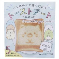 すみっコぐらし クッキングパーツ パンにのせて焼くだけ トースト アート 57013 サンエックス 5柄入り キャラクター グッズ メール便可