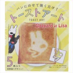 リサとガスパール クッキングパーツ パンにのせて焼くだけ トースト アート 57013 5柄入り キャラクター グッズ メール便可