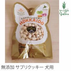 ヘルシーアニマルズ 北海道ミネラルサプリクッキー 30g 無添加・無着色「酵素、たもぎ茸配