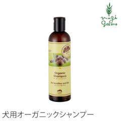 made of Organics for Dog オーガニック シャンプー フォー センシティブ アンド ドライ 125mL 【犬用
