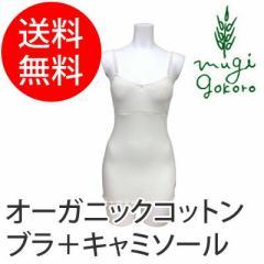 オーガニックガーデン organic garden ブラキャミパディ 【キャミソール】 【オーガニック】 【ナチュラル】 【送料無料】