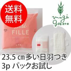 シシフィーユ sisiFILLE サニタリーパッド 23.5cm 3Pパック×2個セット 【生理用ナプキン】 【購入金