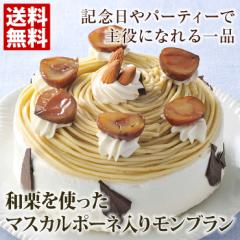 モンブラン 和栗を使ったマスカルポーネ入り クリスマス 誕生日 ケーキ ギフト お取り寄せ