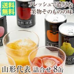 山形代表(100%ジュース) 詰合せ8缶セット ジュース  国産 母の日 父の日 お中元 ギフト 産直 お取り寄せ