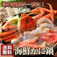 <オープン記念価格>海鮮かに鍋セット 送料無料 鍋 カニ ずわい蟹 秋鮭 真たら 帆立 お取り寄せ