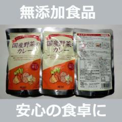 無添加 国産野菜のカレー レトルト【辛口】200g×3袋