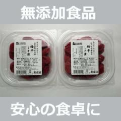 無添加 国内産特別栽培南高梅梅干 【しそ漬】140gx2パック