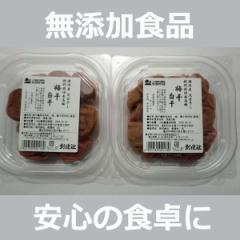 無添加 国内産特別栽培南高梅梅干 【白干】140g×2パック
