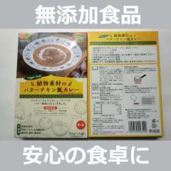 無添加 植物素材のバターチキン風カレー【中辛】レトルト170g(一人分)×2箱
