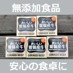 無添加 愛媛産牛 無塩せきコンビーフ 80g×5缶