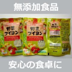 無添加 野菜ブイヨン 35g(5g×7本)×3袋